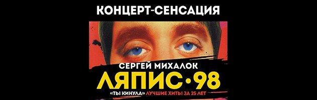 Ляпіс'98