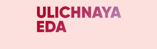 исполнитель Ulichnaya Eda (Уличная Еда)