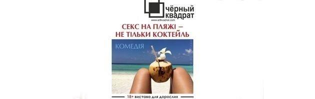 Секс на пляжі - не лише коктейль