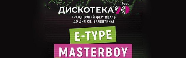 ДИСКОТЕКА 90' fest «E-type, Masterboy, 2 Unlimited, Rednex» (И-тайп, Мастербой, 2 Анлимитед, Реднекс)