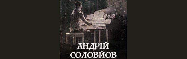 исполнитель Андрей Соловьев