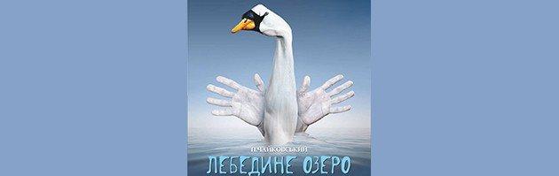 Київ Модерн-балет «Лебедине озеро» Раду Поклітару