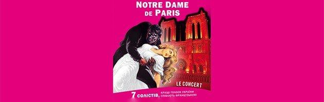 Notre Dame de Paris Le Concert (Нотр Дам Де Пари Ле Концерт)