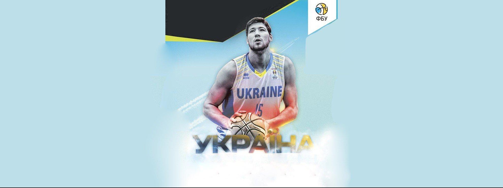 виконавець Збірна України з баскетболу