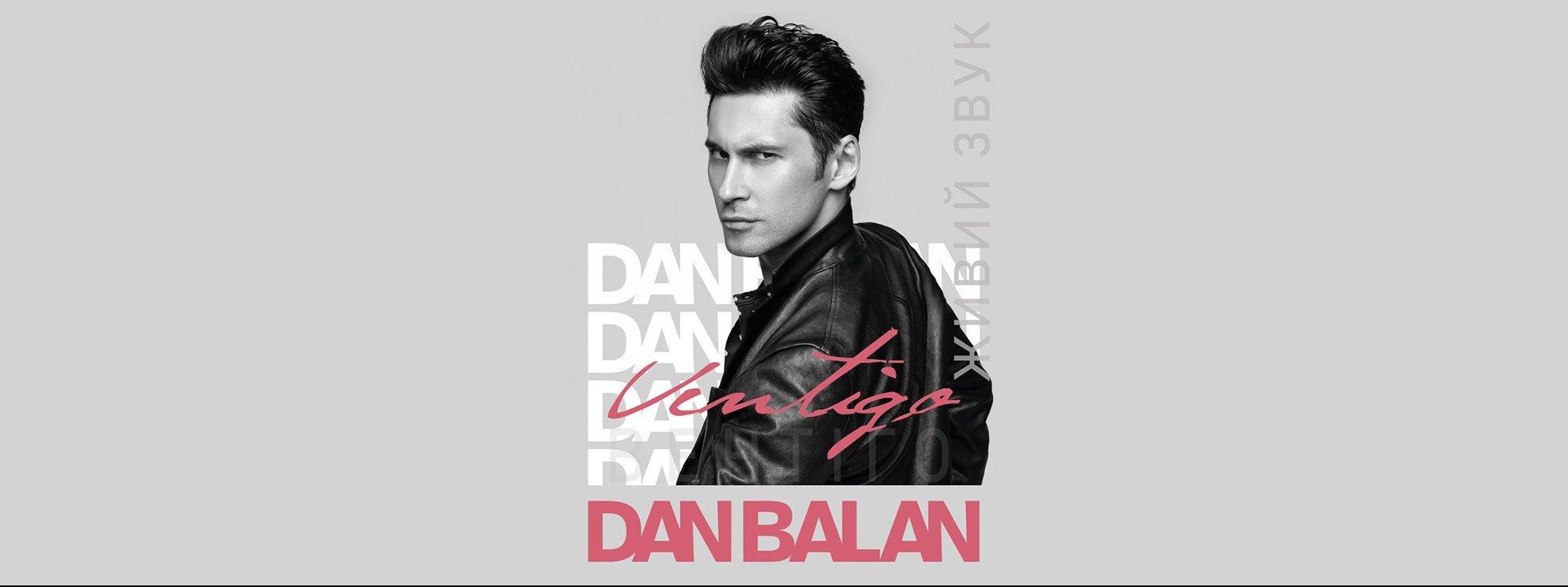 событие Dan Balan (Дан Балан)