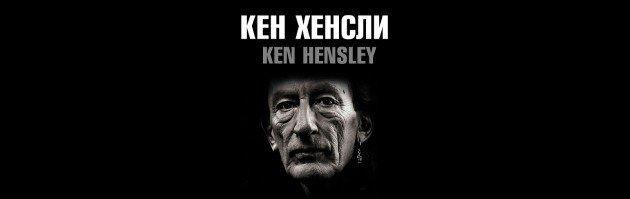 виконавець Ken Hensley (Кен Хенслі)