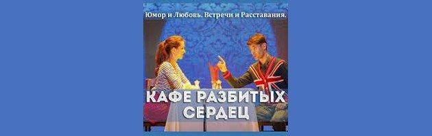 Chernyy Kvadrat. Cafe of Broken Hearts