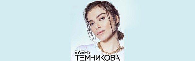 исполнитель Елена Темникова
