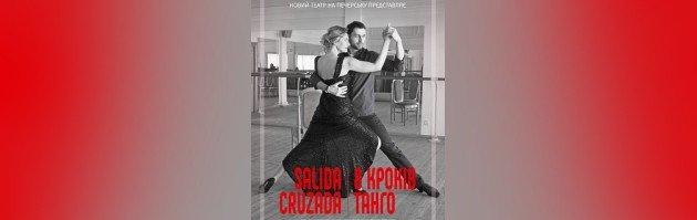 SALIDA CRUZADA. 8 шагов танго
