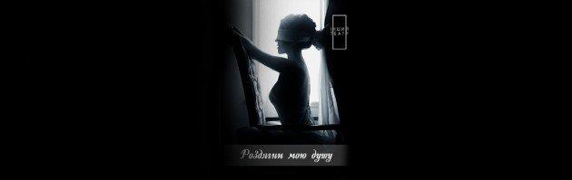 Undress my soul