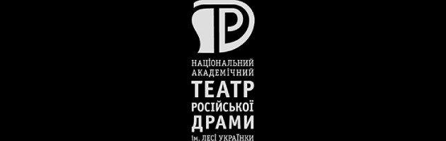 исполнитель Театр русской драмы им. Леси Украинки