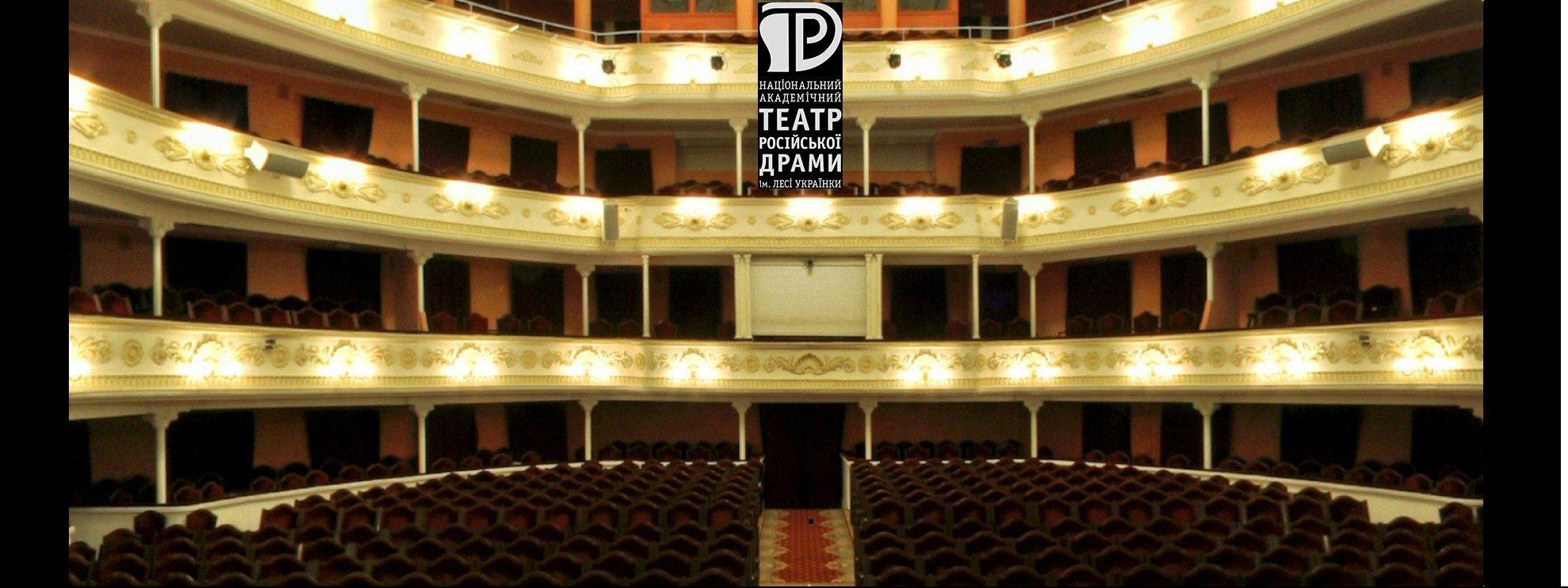 performer Театр русской драмы им. Леси Украинки