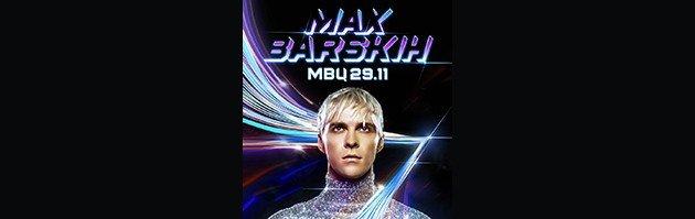 event Max Barskikh