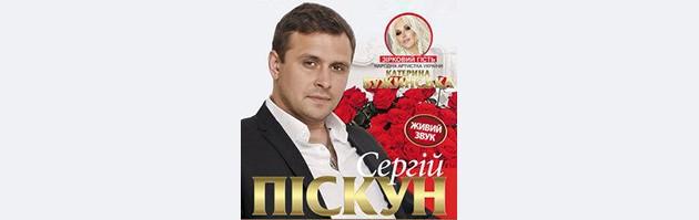 виконавець Сергій Піскун