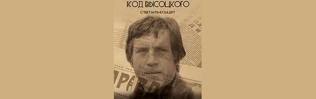 Vysotsky's code