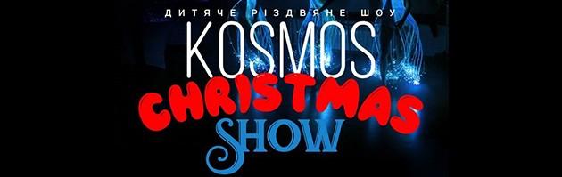Kosmos. Christmas. Show (Космос. Кристмас. Шоу)