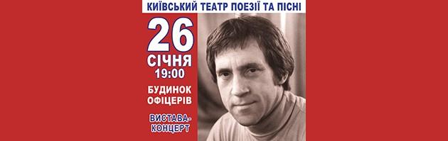 Вечір, присвячений Володимиру Висоцькому «Мир вашому дому»