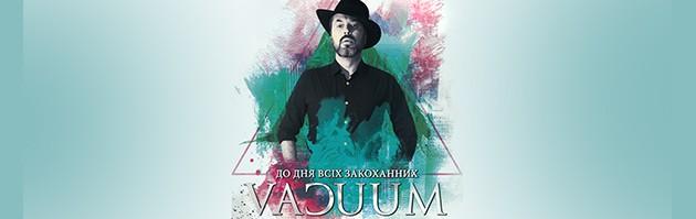 Vacuum (Вакуум)