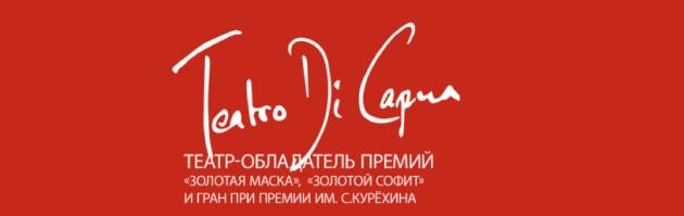 исполнитель Театро Ди Капуа