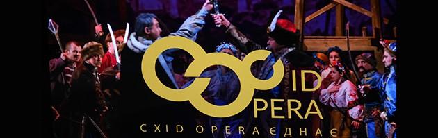 performer Схіd OPERA