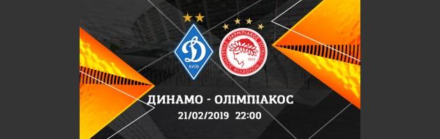 Динамо — Олимпиакос. Лига Европы УЕФА