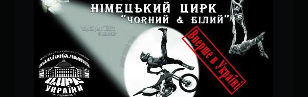 Black and White (Блек енд Вайт) «Чорний і білий»