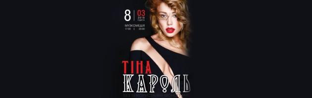 Тина Кароль: Весенний концерт в Одессе