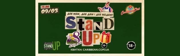 Stand-Up (СтендАп): Для мам, для дам і для мадам!