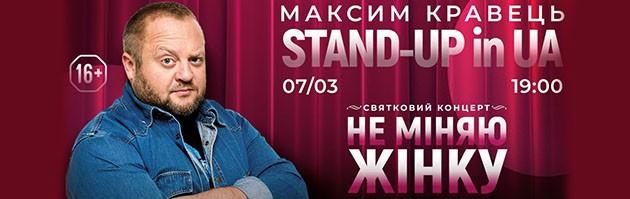 Stand-up.in.UA Максим Кравець «Не міняю жінку»