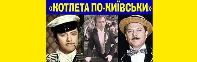 Котлета по-киевски (спектакль-концерт)