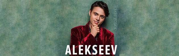 Alekseev / Алексеев