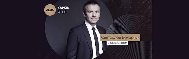 Святослав Вакарчук з оркестром
