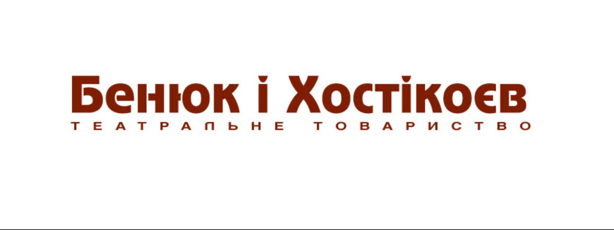 исполнитель Театральное товарищество Бенюк и Хостикоев