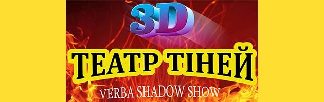 виконавець Театру тіней VerbaShadowShow