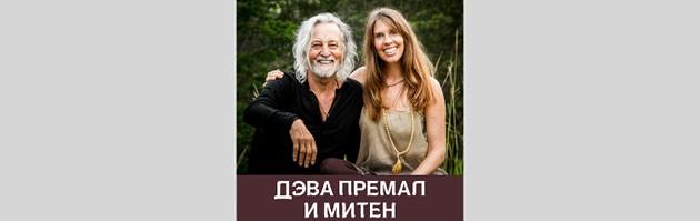 исполнитель Дэва Премал и Митен
