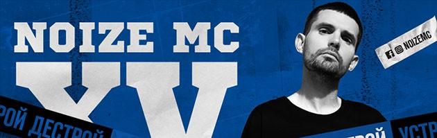 Noize MC (Нойз МС)