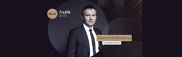 Святослав Вакарчук с оркестром