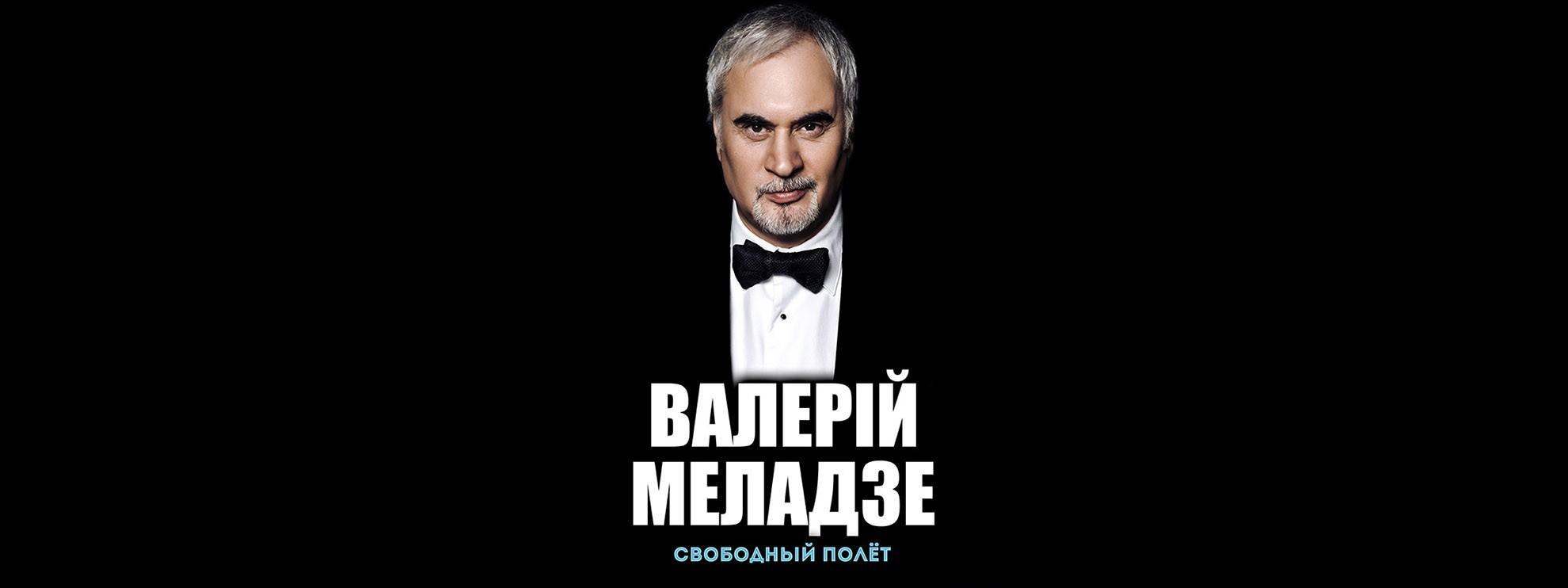 событие Валерий Меладзе «Свободный полет»