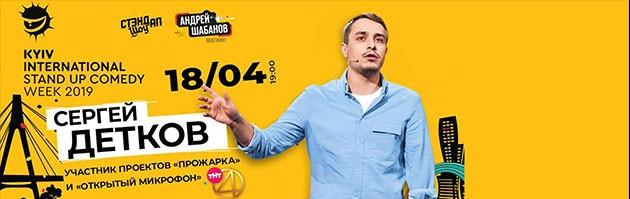Sergey Detkov. Kyiv international stand up comedy week 2019