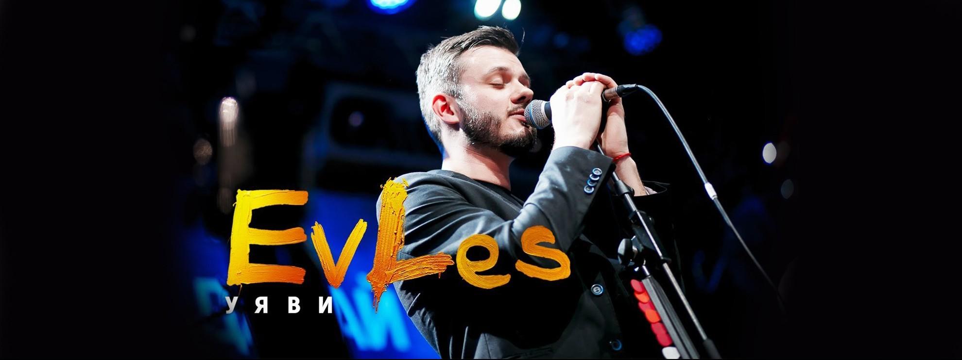performer EvLes (Евгений Леськив)