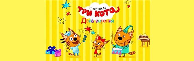Шоу «Три Кота»