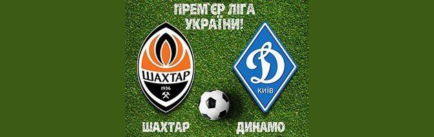 Шахтар — Динамо. Прем'єр-ліга України