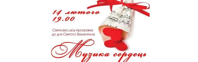 Святкова шоу-програма