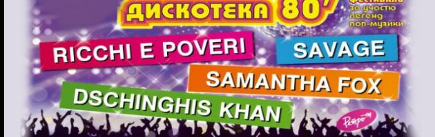 Дискотека 80'. Samantha Fox, Ricchi E Poveri, Savage, Dschinghis Khan