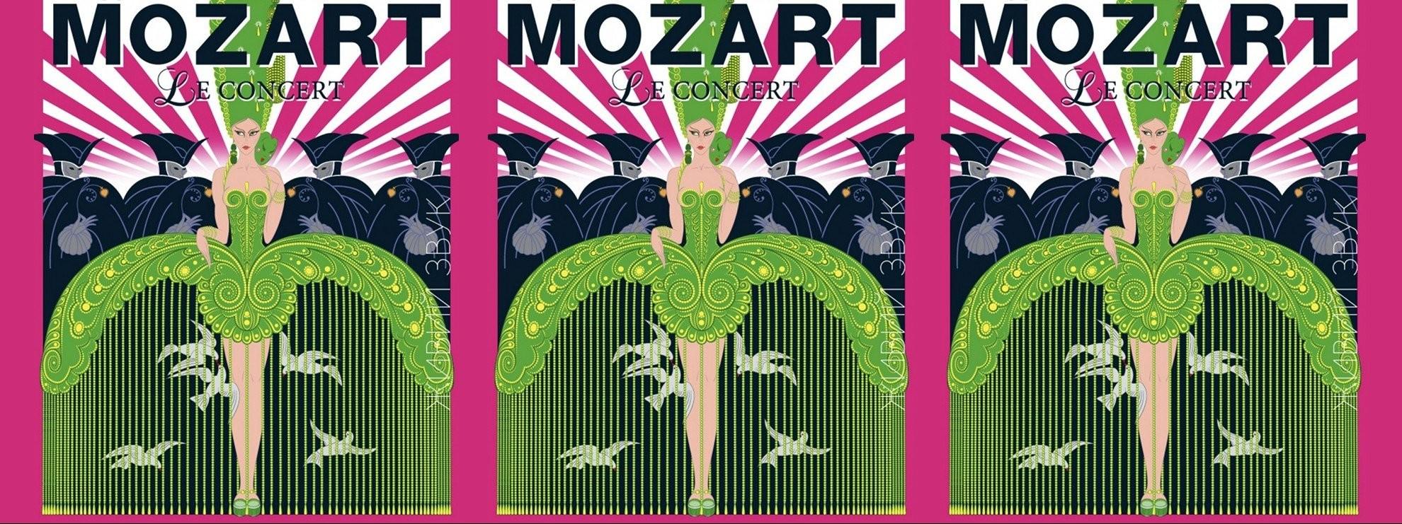 событие Rock Mozart Le Concert (Рок Моцарт Ле Концерт)