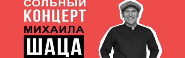 Стендап. Михайло Шац