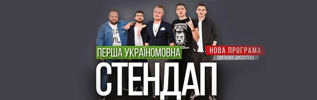 Первая Украиноязычная Стендап Комедия