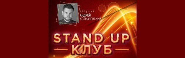 Stand Up клуб (Стенд Ап Клуб)