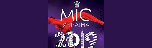 Miss Ukraine 2019 (Міс Україна 2019)