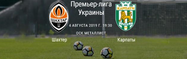 Премьер лига Украины Шахтер (Донецк) — Карпаты (Львов)